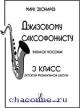 Джазовому саксофонисту. Учебное пособие для 3 кл